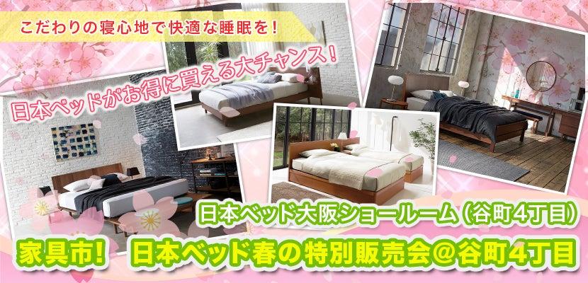 家具市! 日本ベッド春の特別販売会@谷町4丁目
