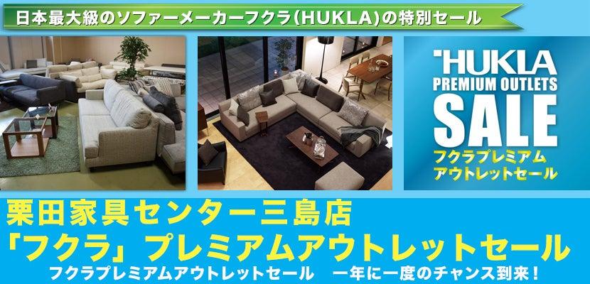 「フクラ」プレミアムアウトレットセール 栗田家具センター三島店