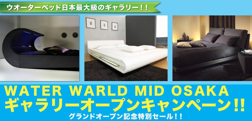 WATER WORLD MID-OSAKA  ギャラリーオープンキャンペーン!!