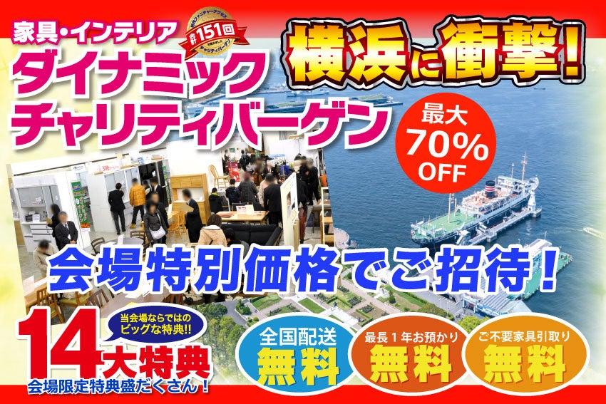 家具・インテリア ダイナミックチャリティバーゲン 横浜産貿ホール マリネリア