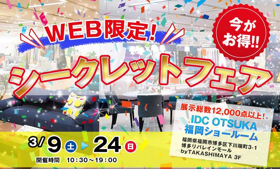 IDC OTSUKA 福岡ショールーム  「WEB限定!シークレットフェア 」