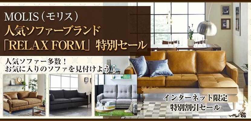 人気ソファーブランド「RELAX FORM」特別セール in MOLIS