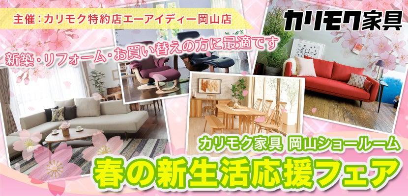 カリモク家具岡山ショールーム 春の新生活応援フェア