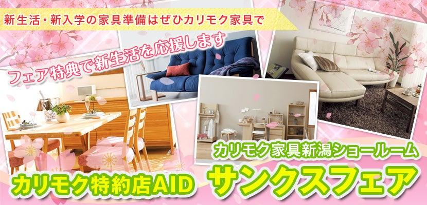 カリモク家具新潟ショールーム カリモク特約店AID サンクスフェア