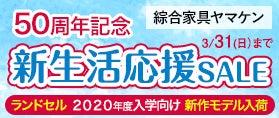 50周年記念!新生活応援セール!