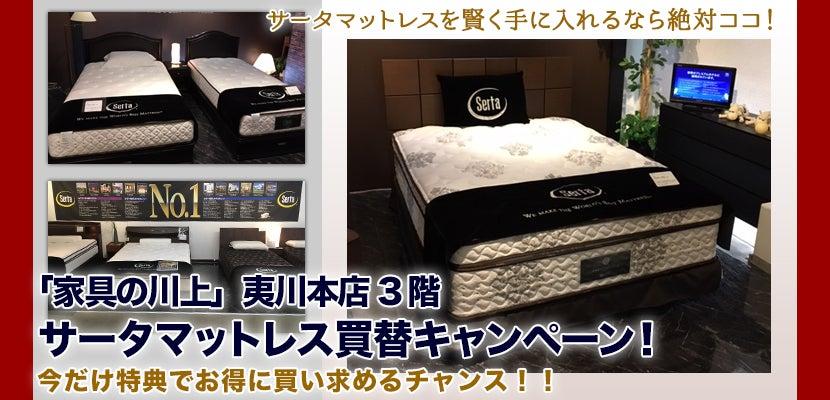 サータマットレス買替キャンペーン!