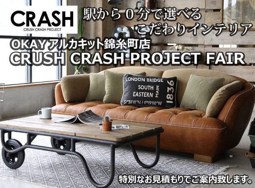 駅から0分で選べるこだわりインテリア      CRUSH CRASH PROJECT FAIR