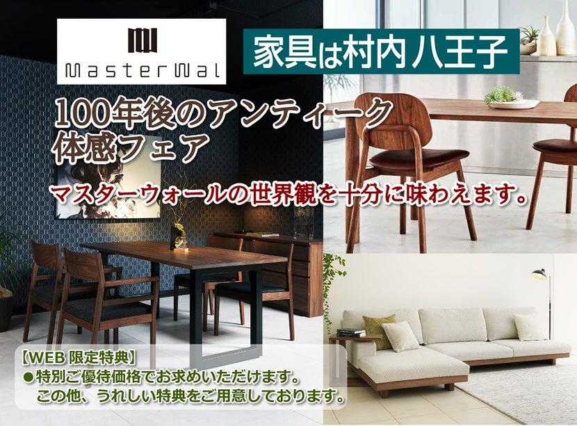 家具は村内八王子 マスターウォール 100年後のアンティーク体感フェア
