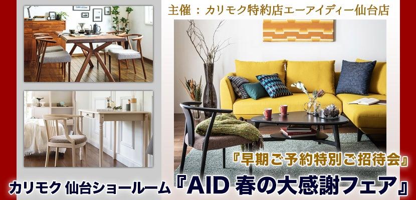 カリモク仙台ショールーム 『AID春の大感謝フェア』
