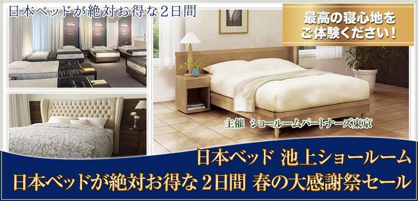 日本ベッドが絶対お得な2日間 春の大感謝祭セール