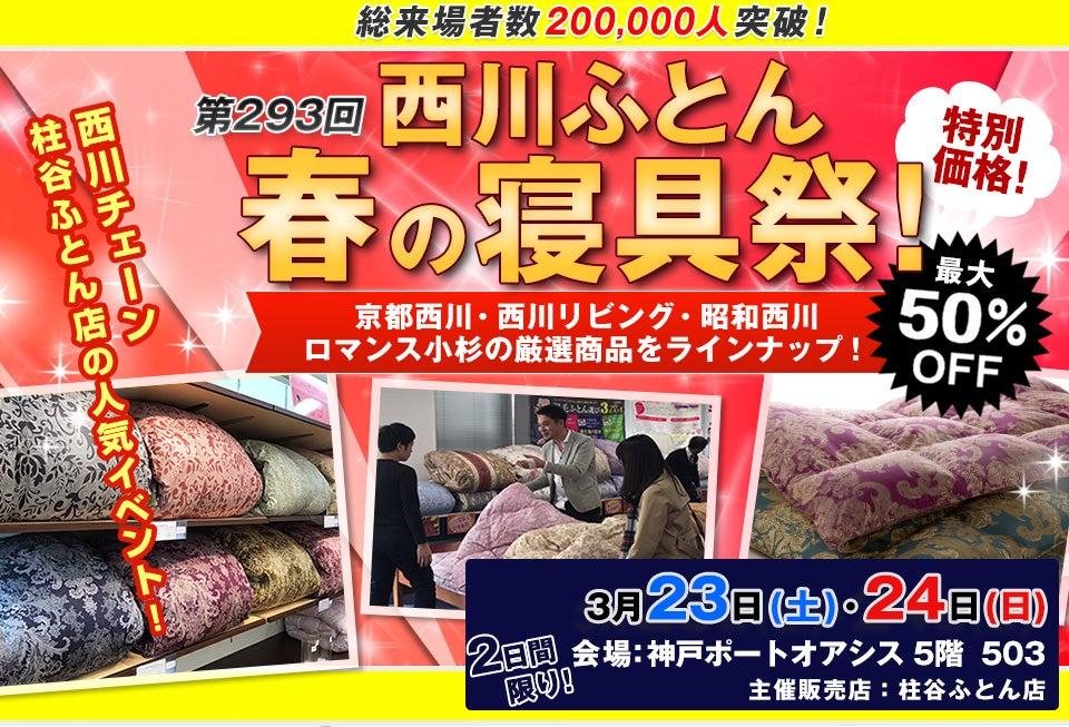 西川ふとん 春の寝具祭!in神戸