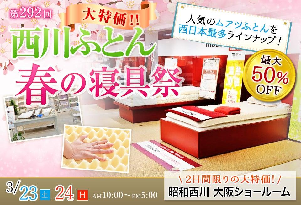 西川ふとん 春の寝具祭 IN 大阪
