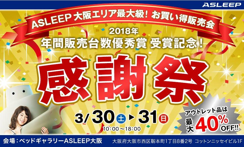 2018年、販売台数優秀賞、受賞記念!ASLEEP特別販売会!