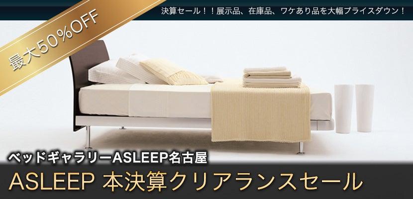 ASLEEP 本決算クリアランスセール  in ベッドギャラリーASLEEP名古屋