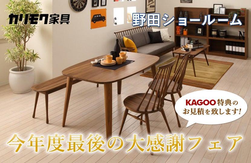 カリモク家具 今年度最後の大感謝フェアin野田