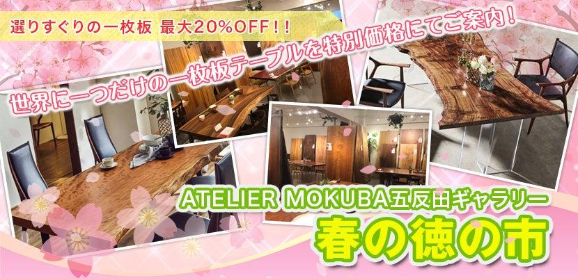 ATELIER MOKUBA五反田ギャラリー 春の徳の市