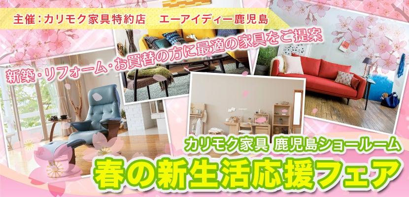 カリモク家具鹿児島ショールーム 春の新生活応援フェア