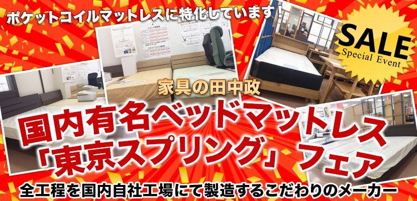 国内有名ベッドマットレス  「東京スプリング」フェア
