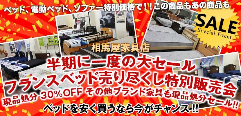 半期に一度の大セールフランスベッド売り尽くし特別販売会 現品処分30%OFF その他ブランド家具も現品処分セール!!