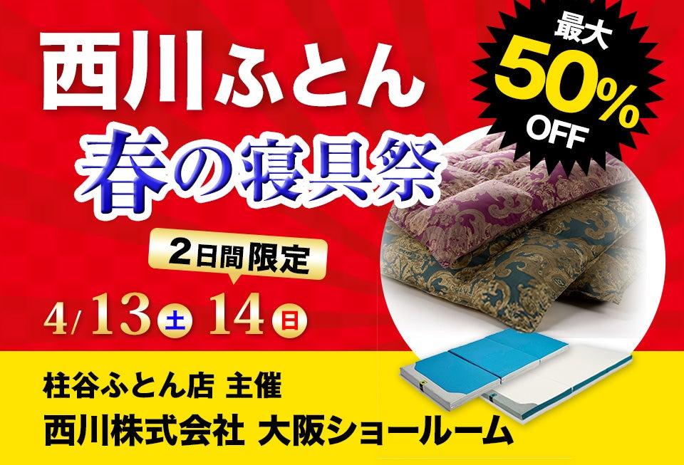 西川ふとん 春の寝具祭IN大阪