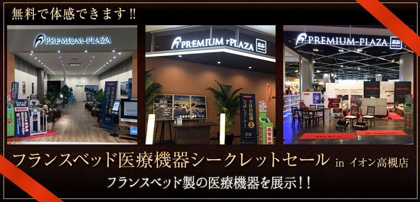 フランスベッド医療機器シークレットセール in イオン高槻店