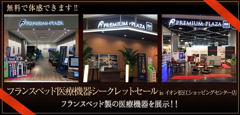 フランスベッド医療機器シークレットセール in イオン松江ショッピングセンター店