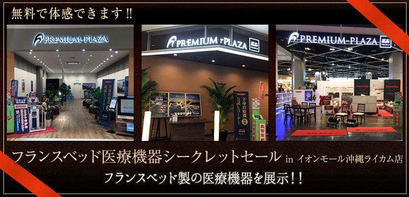 フランスベッド医療機器シークレットセール in イオンモール沖縄ライカム店