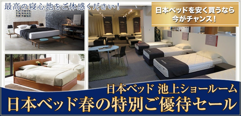 日本ベッド池上ショールーム 日本ベッド春の特別ご優待セール
