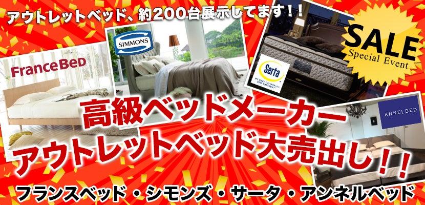 高級ベッドメーカー  アウトレットベッド大売出し!!