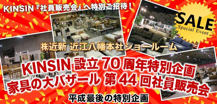 KINSIN設立70周年特別企画 家具の大バザール 第44回社員販売会