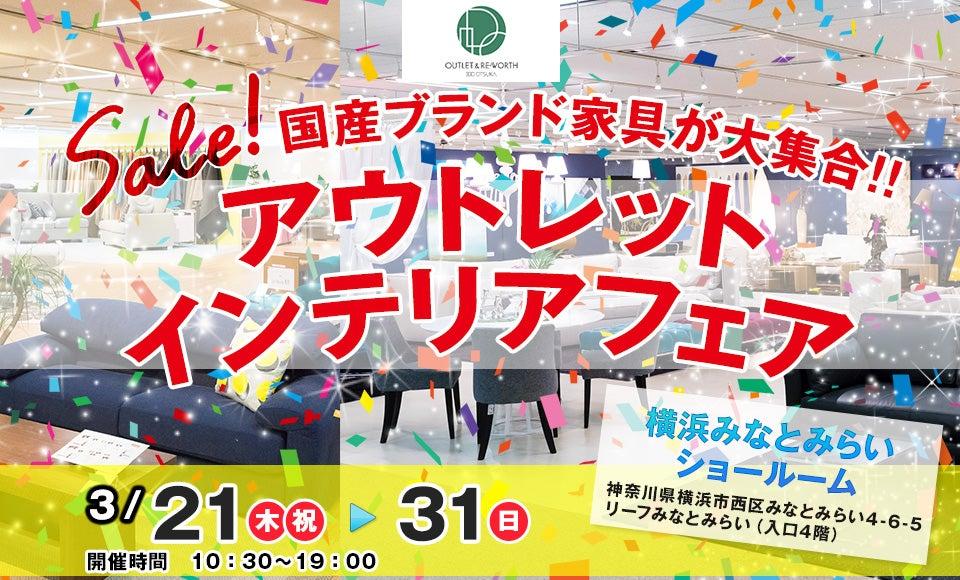 IDC OTSUKA 横浜みなとみらいショールーム 「アウトレットインテリアフェア」
