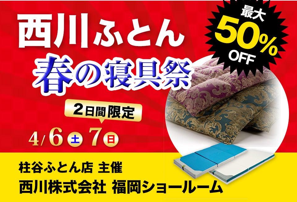 西川株式会社 春の寝具祭 IN福岡