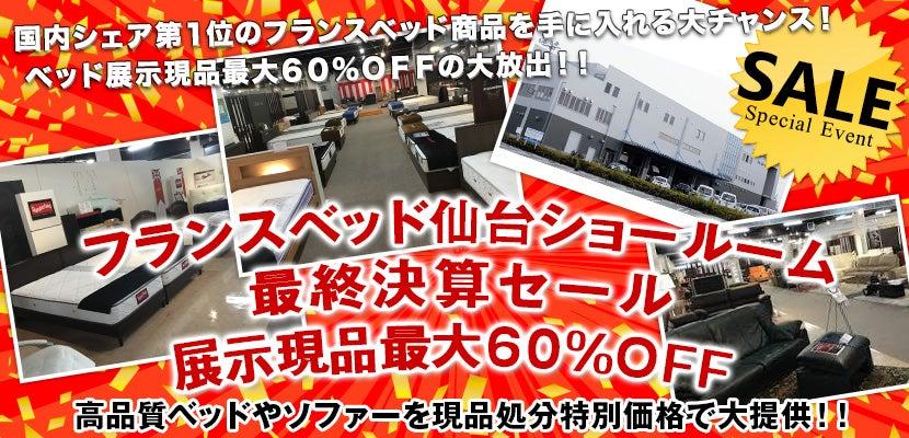 フランスベッド仙台ショールーム  最終決算セール 展示現品最大60%OFF
