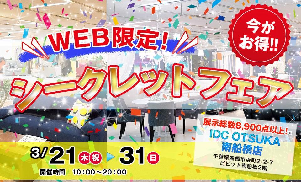 IDC OTSUKA 南船橋店 「WEB限定!シークレットフェア」