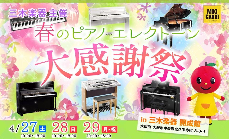 三木楽器 春のピアノ エレクトーン大感謝祭