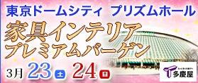 家具インテリアプレミアムバーゲンIN東京ドームプリズムホール