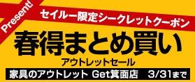家具のアウトレットGet箕面 春得まとめ買いアウトレットセール!