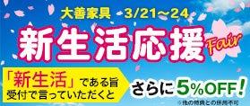 新生活応援フェア 同時開催:シーリーベッドシークレットフェア