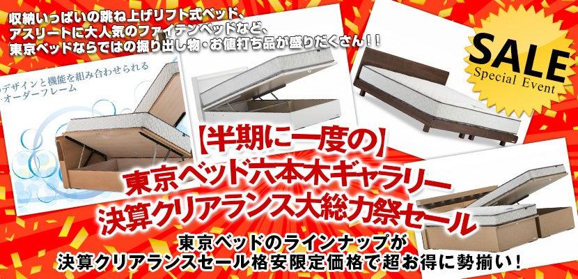 【半期に一度の】東京ベッド六本木ギャラリー  決算クリアランス大総力祭セール