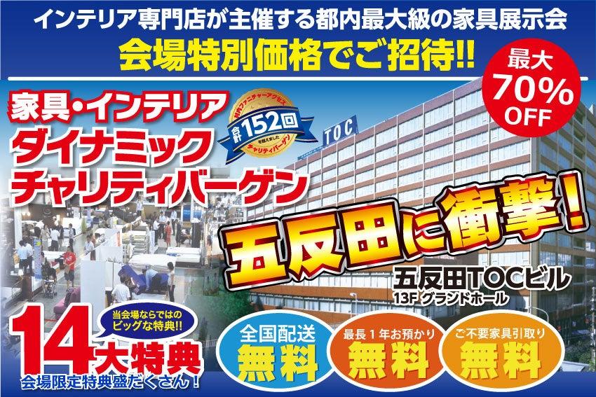 ダイナミックチャリティバーゲンin五反田 TOCビル