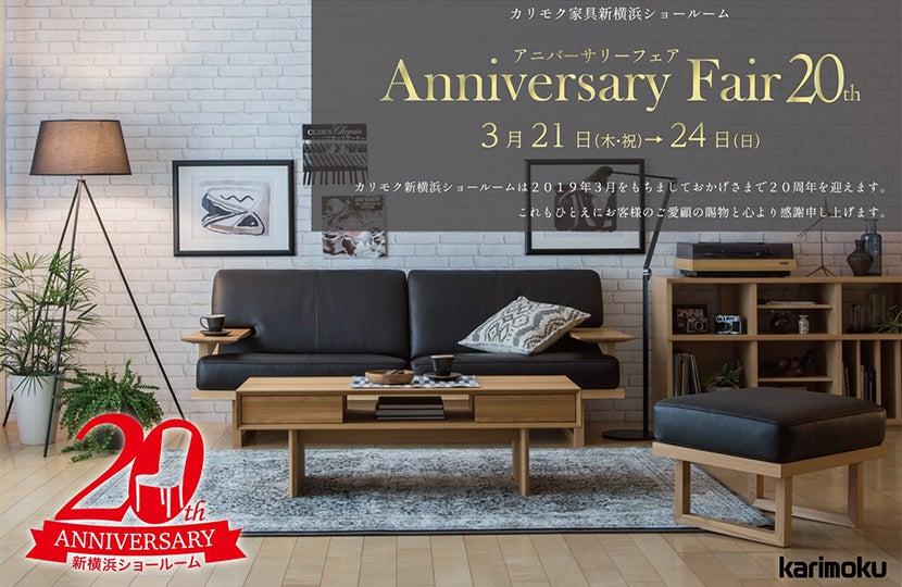 カリモク家具 20周年アニバーサリーフェアin新横浜