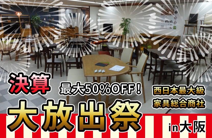 西日本最大級家具総合商社!決算大放出祭in大阪