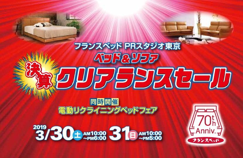 フランスベッド ベッド&ソファ決算クリアランスセールinPRスタジオ東京