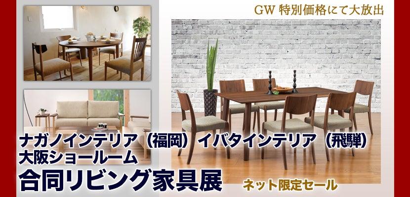 ナガノインテリア(福岡)イバタインテリア(飛騨)合同リビング家具展