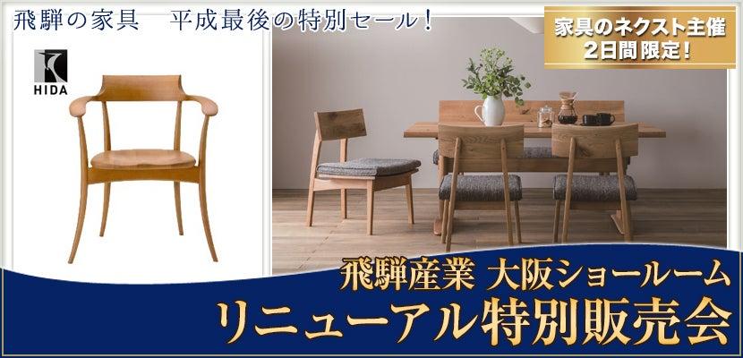 飛騨産業 大阪ショールームリニューアル特別販売会