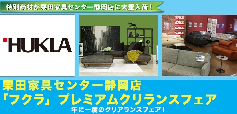 「フクラ」プレミアムクリランスフェア  栗田家具センター静岡店