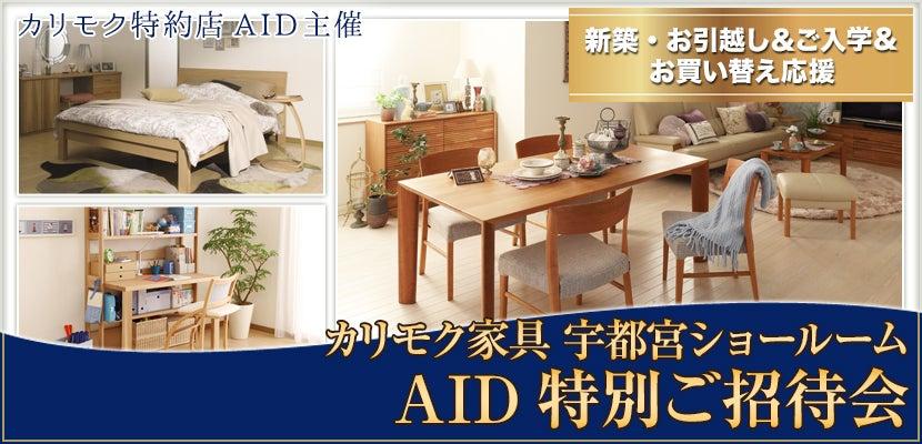 カリモク宇都宮ショールーム 「AID特別ご招待会」