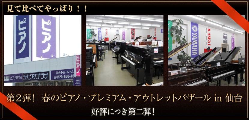 第2弾!春のピアノ・プレミアム・アウトレットバザール in 仙台