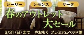 3大ブランドベッド シーリー・シモンズ・サータ 春のアウトレット大セール!