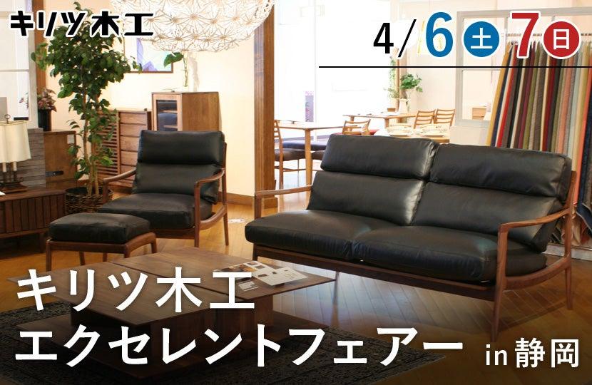 キリツ木工エクセレントフェアーin静岡